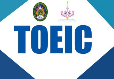รับสมัครสอบ TOEIC ครั้งที่ 5/2563